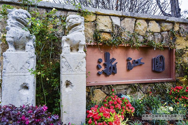 浙里故事 匠心造园,为ballbet网页版在北京安个家