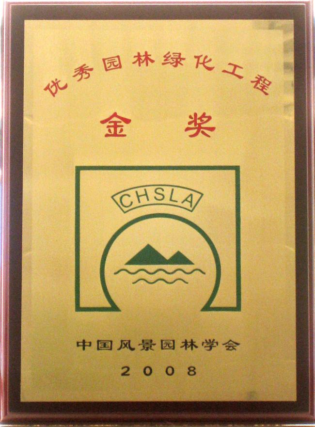 中国风景园林学会优秀园林绿化工程金奖